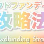 クラウドファンディング攻略法 100万円~500万円資金調達法 奥脇真人