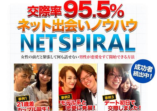 NET SPIRAL ネット出会いノウハウ 株式会社KABUTO 出水聡