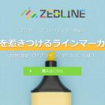あなたの読者を惹きつけるラインマーカープラグイン ZEBLINE 買い切り版