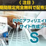 PPCアフィリエイト 特化型 サイト作成ツールS 伊藤ひであき トップフロンティアアフィリエイトセンター