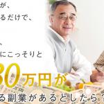 食事ビジネス 今井りか 株式会社インフィニティ 評判