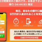 日給9万円完全保証ビジネス 月収200万円保証クラブ 川本真義 評判