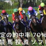 安定の的中率70% 競馬ソフト