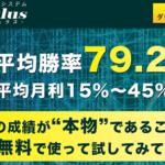 Stimulus ステイミュラス FX 自動売買 無料