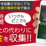 自動現金収集代行システム OASystem FX 自動売買 無料