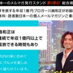 年収1億円 ブロガー 川島和正 メールマガジン 読者数日本一