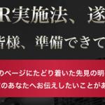 """カジノIR長者.com カジノIR元年 仮想通貨 ビットコイン 株式会社 投資の""""KAWARA""""版.com"""