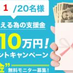 毎日10万円プレゼントキャンペーン 川本真義 評判 口コミ