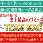TEAM MASTER 毎日最低3万円 奥山政幸