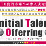 ITO Initial Talent Offerring 仮想通貨 プライベートセール