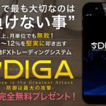 全自動FXトレーディングシステム DIGA 自動売買 EA