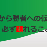 トレード全書 FX 株式会社Alat'z 評判 口コミ