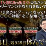 たった1つで10万円稼げるコインビジネス アンティークコイン 萬田直和