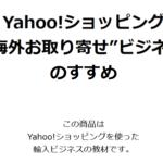 """Yahoo!ショッピング""""海外お取り寄せ""""ビジネスのすすめ"""