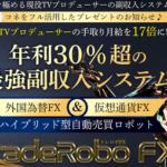 外国為替FX&仮想通貨FX ハイブリッド型自動売買ロボット トレロボFX 完全無料プレゼント!
