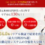 年利224.8%を導き出した現代錬金術 田中恵美 FX 口コミ