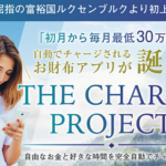 THE CHARGE PROJECT CHARGEアプリ ジェームズ・森 評判 口コミ