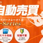 FX自動売買スナイパー i-Serise 金城伸 評判 口コミ