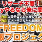 FREEDOM 物販プロジェクト 中本明宣 ebay 輸出 無在庫