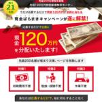 月収120万円無料モニター 川本真義 評判 口コミ
