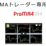 ProMA4 移動平均線 MT4 インジケータ LINE通知 クロスアラート