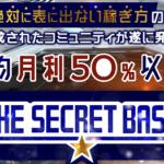 THE SECRET BASE 平均月利50% FX 谷田晃 評判 口コミ