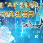 シグナル配信! Trade System Type2 FX配信 人口知能AI