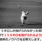 投球最速理論 野球 球速アップ 75キロから3年間で150キロ