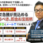 お宝銘柄推奨サービス 株ドカン 平田和生 株式 投資 銘柄