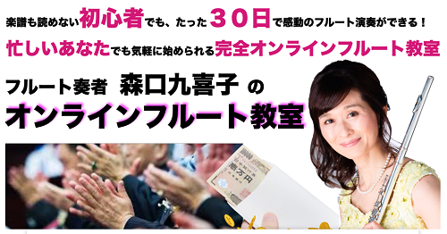 "<span class=""title"">森口九喜子のオンラインフルート教室</span>"