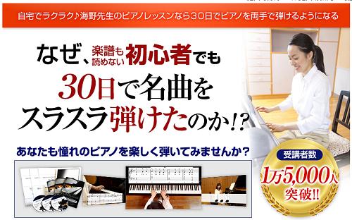 """<span class=""""title"""">30日でマスターするピアノ教本&DVDセット!海野先生が教える初心者向けピアノ講座 ピアノレッスン 第1弾・2弾・3弾セット</span>"""